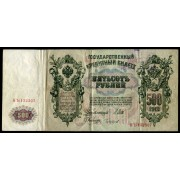 Billete P.14 Rusia 1912 500 Rublos Pliegues