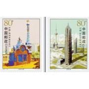 España Spain Emisión conjunta 2004 China-España Arquitectura MNH