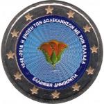 Grecia 2018 2 € euros conmemorativos Color Islas Dodecaneso